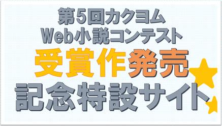 【バナー】発売記念特設サイト リンク先