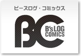 ビーズログコミック公式ページ