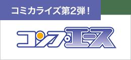 コミカライズ第2弾!コンプエース