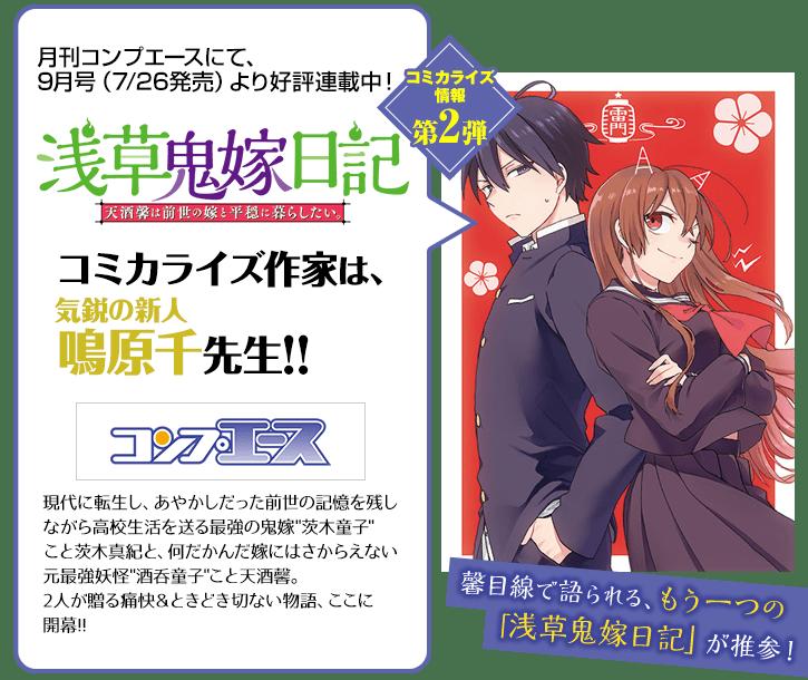 コミカライズ第二弾 月刊コンプエースにて、9月号(7/26発売)より好評連載中!